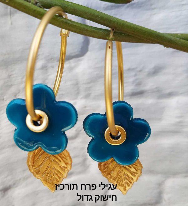 עגילי פורצלן קר דגם פרח כחול