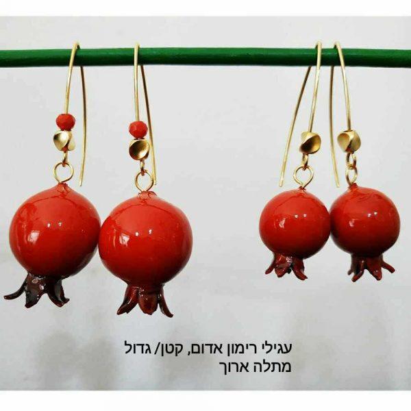 עגילי פורצלן קר דגם רימון באדום