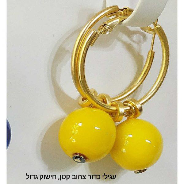 עגילי פורצלן קר דגם כדור בצבע צהוב