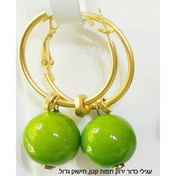 """עגילי פורצלן קר דגם כדור - חישוק גדול (קוטר 3 ס""""מ), כדור ירוק תפוח קטן"""