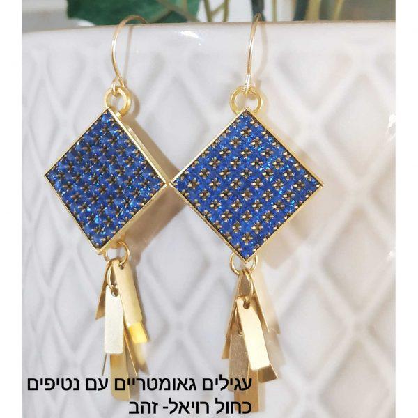 עגילים גאומטריים עם נטיפים בצבע כחול רויאל וזהב