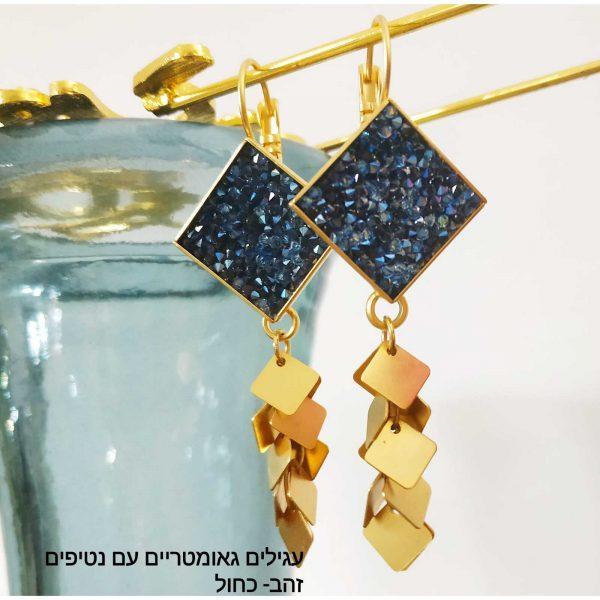 עגילים גאומטריים עם נטיפים בצבע זהב וכחול