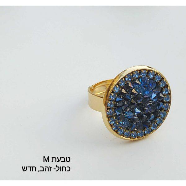 טבעת עגולה בגודל M בצבע זהב וכחול