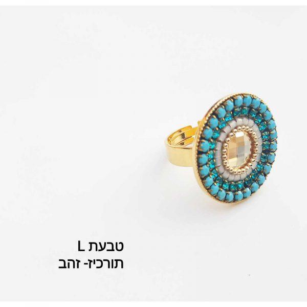 טבעת עגולה בגודל L בצבע זהב וטורקיז